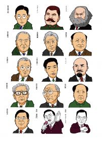 「日本共産党 思想と正体」