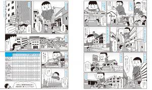マンガでわかる建築基準法特集