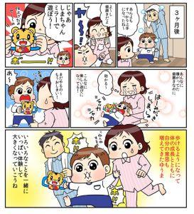 こどもちゃれんじぷちDM広告